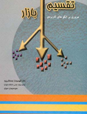 تقسيم بازار (حسنقلي پور) نگاه دانش