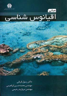اقيانوس شناسي كيت (قرباني) دانشگاه منابع طبيعي گرگان