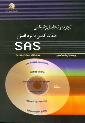 تجزيه و تحليل ژنتيكي صفات كمي با نرم افزار SAS ساكستون (احمدي خواه) گرگان