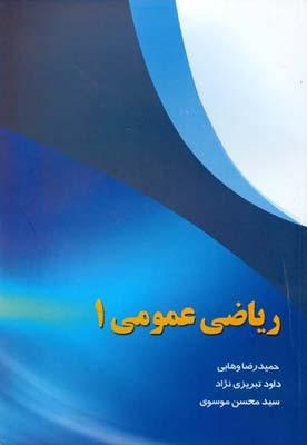رياضي عمومي 1 (وهابي) سرافراز