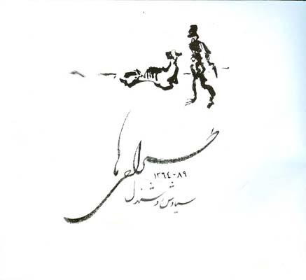 طراحي ها 89-1364 (روشندل) هاديان