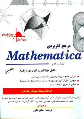 مرجع كاربردي Mathematica جلد 1 دان (باقري) پديده