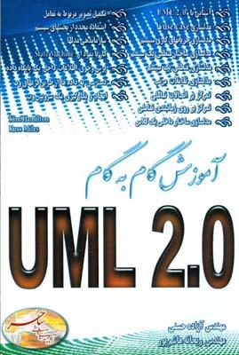 آموزش گام به گام UML 2.0 هميلتون (حسني) ساحر