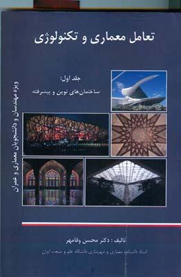 تعامل معماري و تكنولوژي جلد 1 (وفامهر) چپر