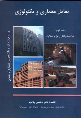 تعامل معماري و تكنولوژي جلد 2 (وفامهر) چپر