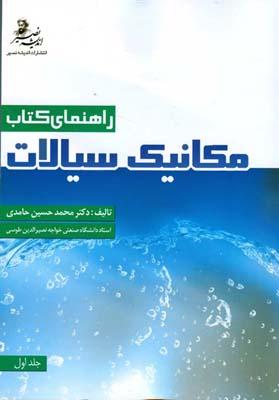 راهنماي كتاب مكانيك سيالات جلد 1 (حامدي) خواجه نصير