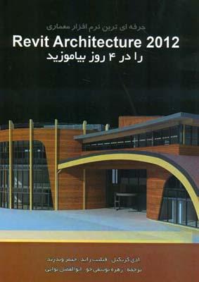 حرفه اي ترين نرم افزار معماري Revit architecture 2012 كريگيل (يوسفي خو) پرهام