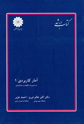 كتاب ارشد آمار كاربردي 1 (عالم تبريز) پوران پژوهش