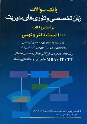بانك سوالات زبان تخصصي و تئوري هاي سازمان (ونوس) اسرار دانش