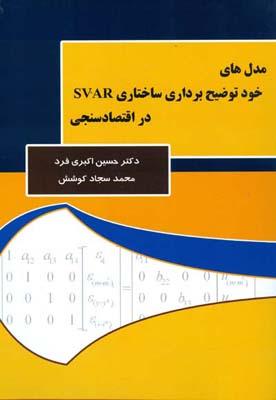 مدل هاي خود توضيح برداري ساختاري SVAR در اقتصاد سنجي (اكبري فرد) نور علم