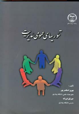 تئوريهاي عمومي مديريت (اسكندرپور) جهاد دانشگاهي تربيت معلم