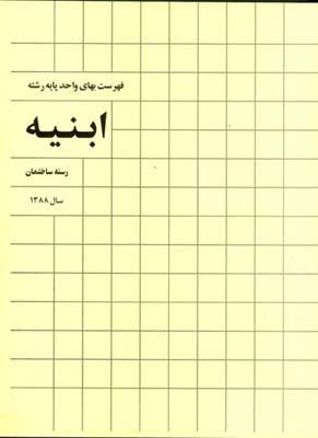 فهرست بهاي واحد پايه رشته ابنيه رسته ساختمان (سازمان برنامه و بودجه )