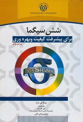 شش سيگما براي پيشرفت كيفيت و بهره وري پارك (گلدسته) سازمان جهاد دانشگاهي
