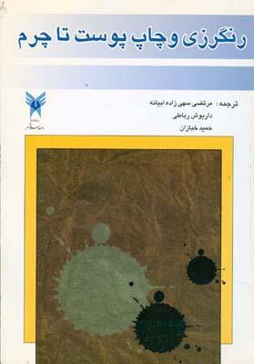 رنگرزي و چاپ پوست تا چرم (ابيانه) آزاد اسلامي اسلامشهر
