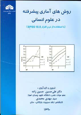 روش هاي آماري پيشرفته در علوم انساني (حسين زاده) دانشگاه چمران