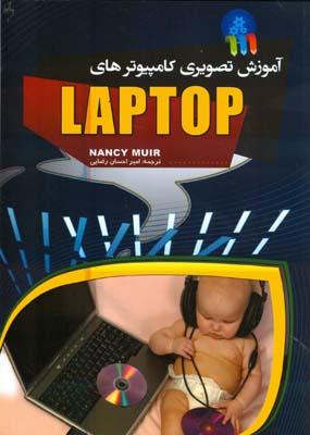 آموزش تصويري كامپيوترهاي laptop (رضايي) مهرگان قلم