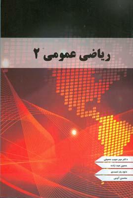 رياضي عمومي 2 (حسيني) مدير فلاح