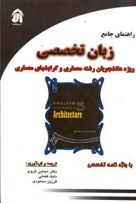راهنماي جامع زبان تخصصي معماري (غروي) طحان