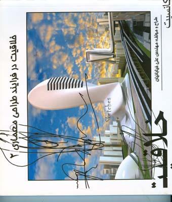 خلاقيت در فرآيند طراحي معماري 2 (خيابانيان) مهرايمان