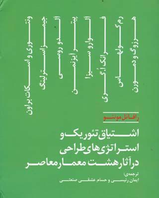 اشتياق تئوريك و استراتژي هاي طراحي در آثار هشت معمارمعاصر مونئو (رئيسي)كسري