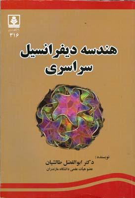 هندسه ديفرانسيل سراسري (طالشيان) دانشگاه مازندران
