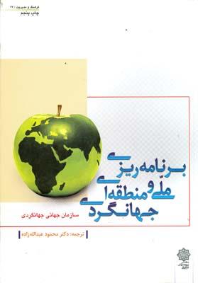 برنامه ريزي ملي و منطقه اي جهانگردي (عبدالله زاده) دفتر پژوهشهاي فرهنگي
