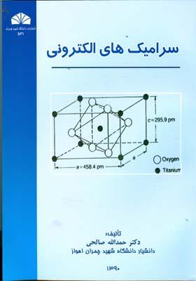 سراميك هاي الكتروني (صالحي) دانشگاه چمران