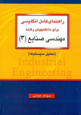 راهنماي كامل انگليسي براي رشته مهندسي صنايع 3 (عباسي) جاودانه