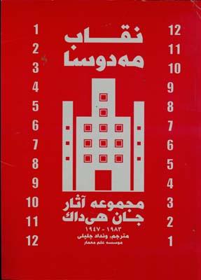 نقاب مه دوسا هي دالك (جليلي) علم معمار - صفار