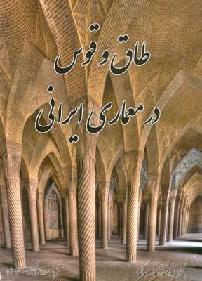 طاق و قوس در معماري ايراني گدار (قراگوزلو) مديران امروز