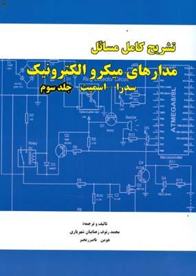 تشريح كامل مدارهاي ميكروالكترونيك سدرا - اسميت جلد 3 (زهتابيان) آذرين مهر