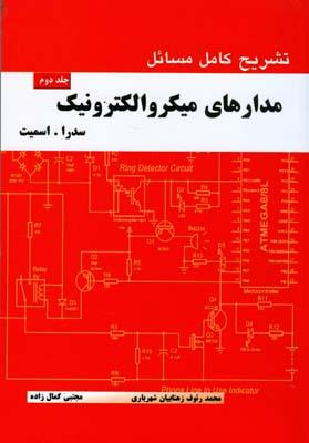 تشريح كامل مدارهاي ميكروالكترونيك سدرا - اسميت جلد 2 (زهتابيان) آذرين مهر