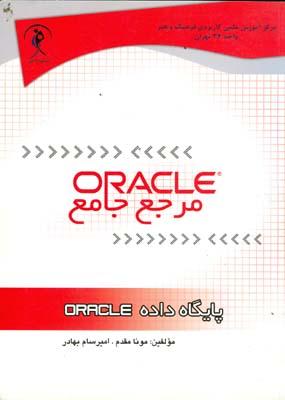 مرجع جامع ORACLE (بهادر) مشكوة دانش
