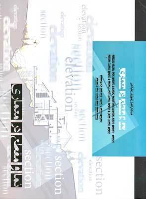 مرجع كامل آموزش طراحي نما و مقطع در معماري (صديق) چپر