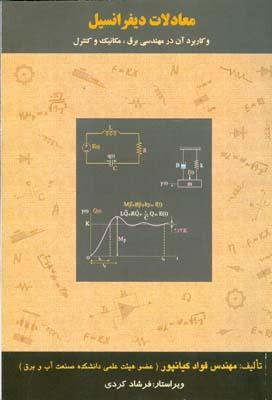 معادلات ديفرانسيل (كيانپور) فني عباسپور