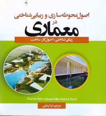 اصول محوطه سازي و زيبايي شناختي در معماري آلن (رضايي) جهان جام جم
