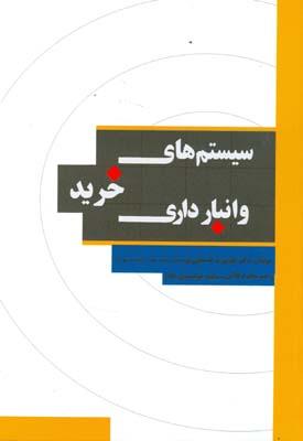 سيستم هاي خريد و انبارداري (حسينقلي پور) نگاه دانش