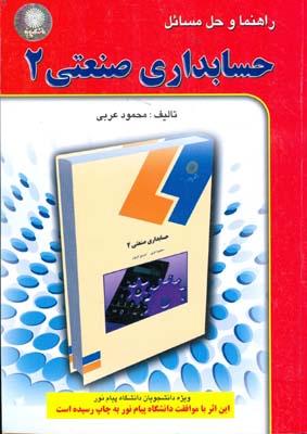 راهنما و حل مسائل حسابداري صنعتي 2 (عربي) پيام رسان