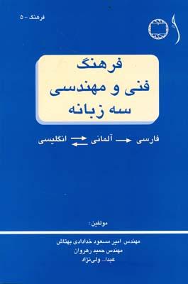 فرهنگ فني و مهندسي سه زبانه فارسي آلماني انگليسي (خدادادي) طراح