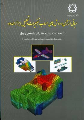 مباني انرژي و روش هاي حساب تغييرات در تحليل اجزا (بهشتي اول) خواجه نصير