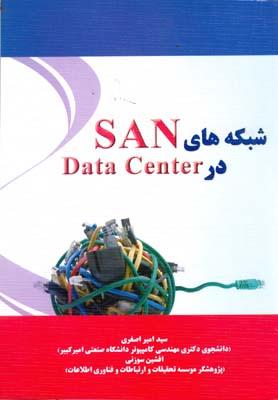 شبكه هاي SAN در Data Center (اصغري) نياز دانش