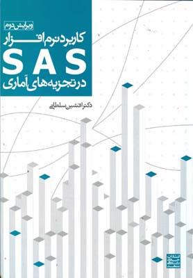 كاربرد نرم افزار SAS در تجزيه هاي آماري (سلطاني) جهاد مشهد