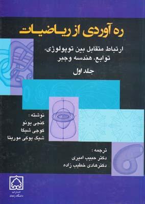 ره آوردي از رياضيات جلد 1 يونو (اميري) دانشگاه زنجان