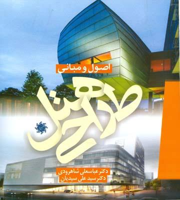 اصول و مباني طراحي هتل (شاهرودي) علم و دانش