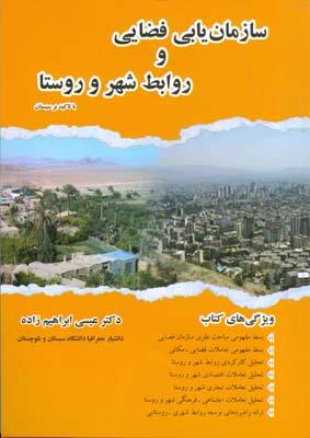 سازمان يابي فضايي و روابط شهر روستا (ابراهيم زاده) مرنديز