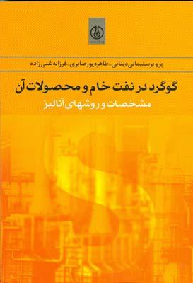 گوگرد در نفت خام و محصولات آن (سليماني ديناني) پژوهشگاه صنعت نفت