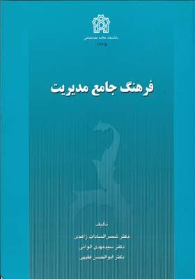 فرهنگ جامع مديريت (زاهدي) علامه طباطبايي
