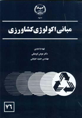 مباني اكولوژي كشاورزي (كوچكي) جهاد دانشگاهي