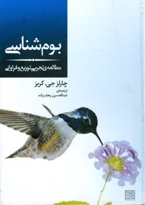 بوم شناسي كربز (وهاب زاده) جهاد دانشگاهي