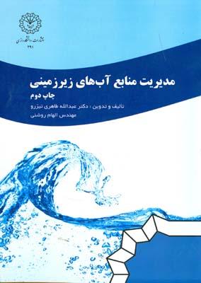 مديريت منابع آب هاي زير زميني (تيزرو) دانشگاه رازي